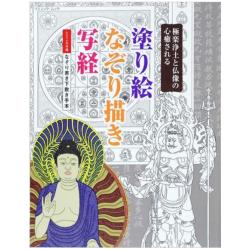 Livre de coloriage Bouddha