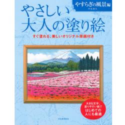 Paysage fleuri et Mont fuji du Japon livre de coloriage japonais