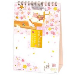 Japanese calendar 2021