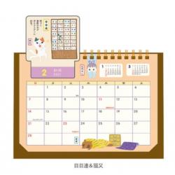 Japanes youkai calendar 2021 fujinami uzura