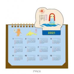 Amabie yokai calendrier 2021