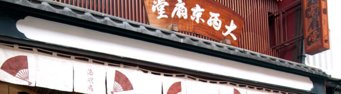 Onishi-Kyosendo